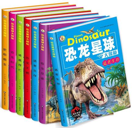 《恐龙星球大探秘》精装硬壳3-8岁少儿注音绘本(全套6册)