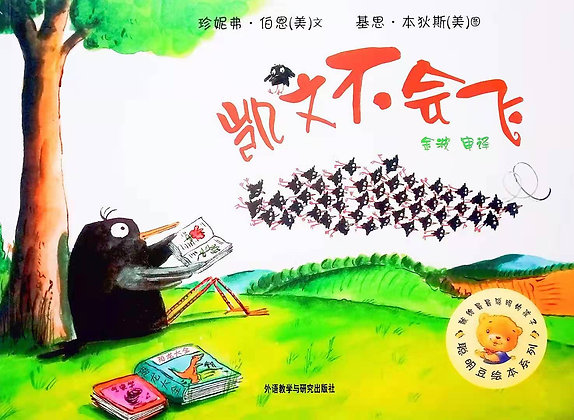 《凯文不会飞》聪明豆绘本系列:献给最最聪明的孩子