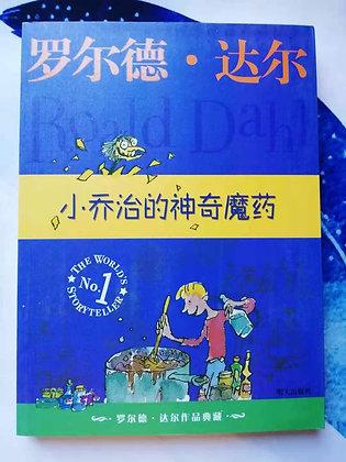 《小乔治的神奇魔药》罗尔德.达尔国际大奖小说