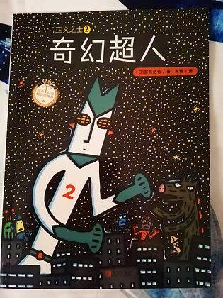 《正义之士2奇幻超人》[日]宫西达也0-6岁平装畅销绘本