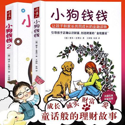 《小狗钱钱》启蒙孩子认识财富学习理财的最佳绘本(全套2册)