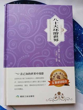 《八十天环游世界》儒勒·凡尔纳著青少年必读精装名著文字版
