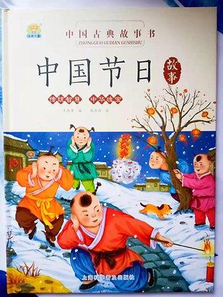 《中国古典故事书:中国节日故事》中华传统智慧