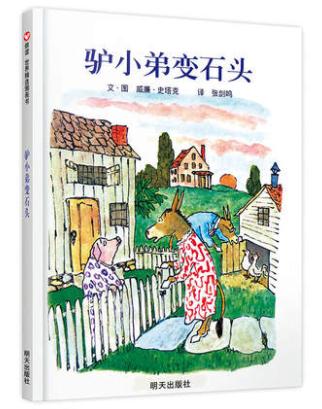 精装绘本《驴小弟变石头》获得凯迪克图画书金奖
