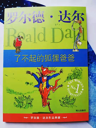 《了不起的狐狸爸爸》罗尔德.达尔国际大奖小说