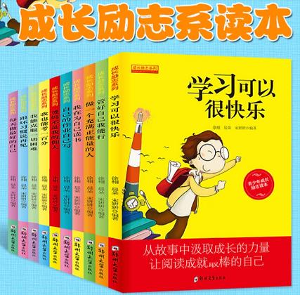 《成长励志系列》7-15岁自我管理课外阅读:做最好的自己学习可以很快乐跟坏习惯说再见等(全套10册)