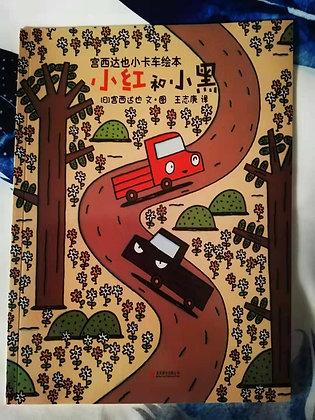 《小红和小黑》[日]宫西达也0-6岁平装畅销绘本