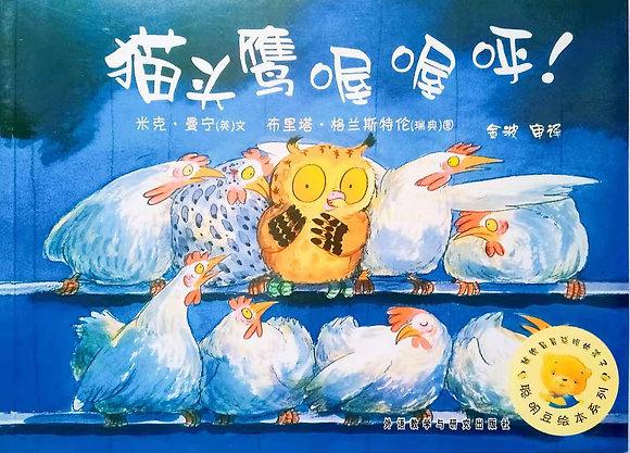 《猫头鹰喔喔呼》聪明豆绘本系列:献给最最聪明的孩子