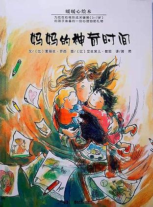 《妈妈的神奇时间》暖暖心系列3-7岁孩子心理性格养成图画书