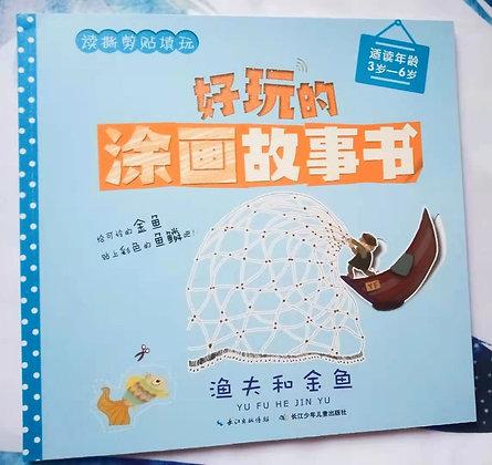 读撕剪贴填玩《好玩的涂画故事书:渔夫和金鱼》