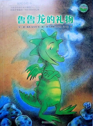 《鲁鲁龙的礼物》暖暖心系列3-7岁孩子心理性格养成图画书