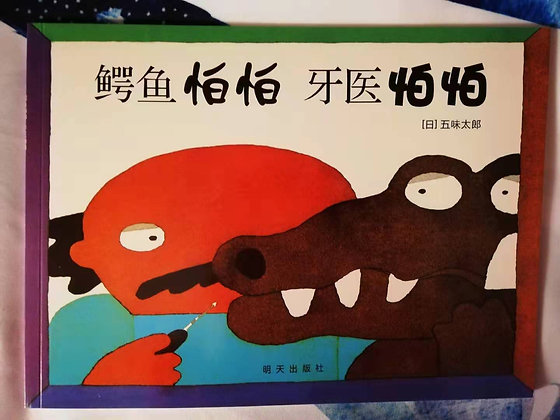 《鳄鱼怕怕,牙医怕怕》[日]五味太郎平装畅销绘本
