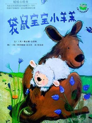 《袋鼠宝宝小羊羔》暖暖心系列3-7岁孩子心理性格养成图画书