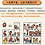 Thumbnail: 五味太郎《语言表达第一课》3-8岁儿童绘本(全套4册)