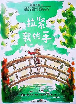 《拉紧我的手》暖暖心系列3-7岁孩子心理性格养成图画书