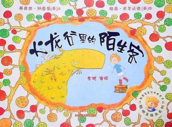 《火龙谷里的陌生客》聪明豆绘本系列:献给最最聪明的孩子