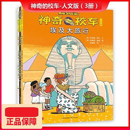 《神奇校车系列第四辑弗瑞丝历险记》全球畅销3亿册的系列科普读物平装版(全套3册)