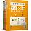 Thumbnail: 《孩子爱玩的88×3个经典游戏》物理/科学/化学益智游戏学习知识(选一册)