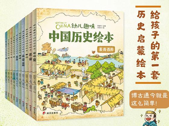《我们的历史:幼儿趣味中国历史绘本》让孩子爱上历史(全套11册)