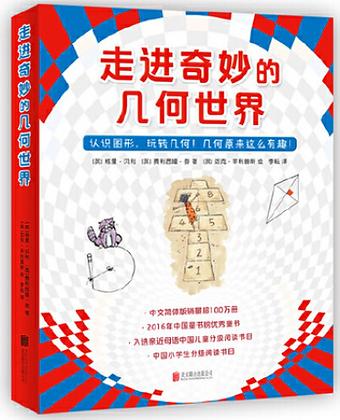 《走进奇妙的几何世界》6-12岁小学生有趣的生活数学的结合,数学科普绘本(共6册)