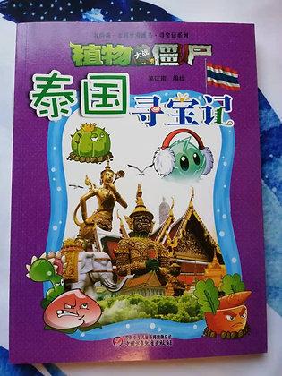 《泰国寻宝记》植物大战僵尸 - 我的第一本科学漫画书