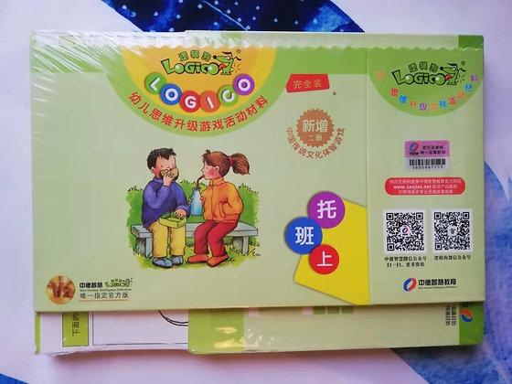 《逻辑狗-幼儿思维升级游戏活动材料》(网络版不带板)3-7岁幼儿托班小中大班(选一套)