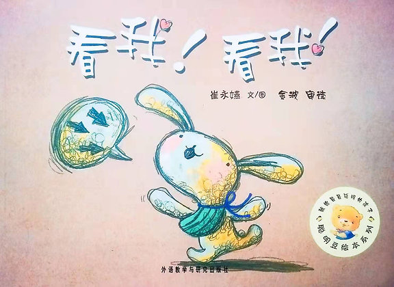 《看我!看我!》聪明豆绘本系列:献给最最聪明的孩子