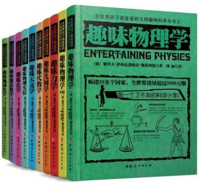 《大师趣味科学丛书》人大附中推荐:12-18岁孩子趣味科学趣味物理学力学几何学代数学天文学化学地球(全套10册)