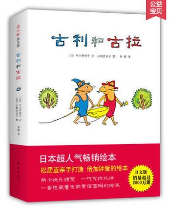《古利和古拉系列》日本松居直超人气畅销绘本(共7册)