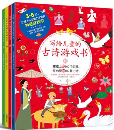 《写给儿童的古诗游戏书》一米阳光童书馆3-8岁孩子爱上古诗的神奇游戏书(全套4本)