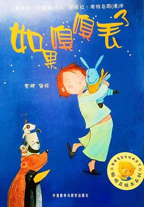 《如果嗅嗅丢了》聪明豆绘本系列:献给最最聪明的孩子
