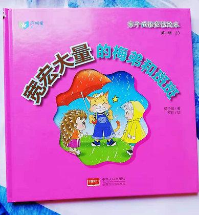 成语童话精装绘本《宽宏大量的梅弟和斑斑》读绘本学成语