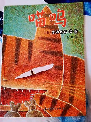 《喵呜》[日]宫西达也0-6岁平装畅销绘本