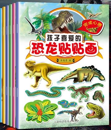《孩子喜爱的恐龙贴贴画》贴画故事书(随机发1 本)