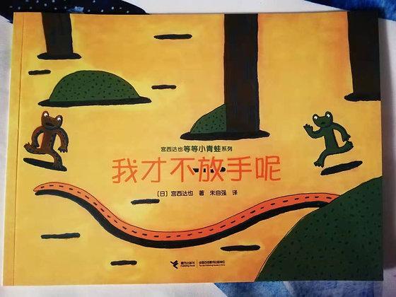 《我才不放手呢》[日]宫西达也0-6岁平装畅销绘本