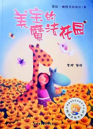 《美宝的魔法花园》聪明豆绘本系列:献给最最聪明的孩子
