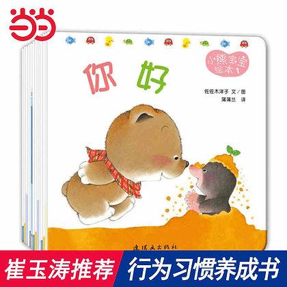 《小熊宝宝绘本》经典畅销绘本佐佐木洋子著(全套15册)