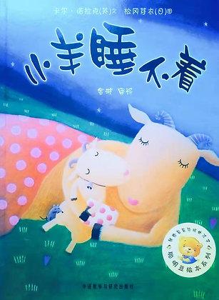 《小羊睡不着》聪明豆绘本系列:献给最最聪明的孩子