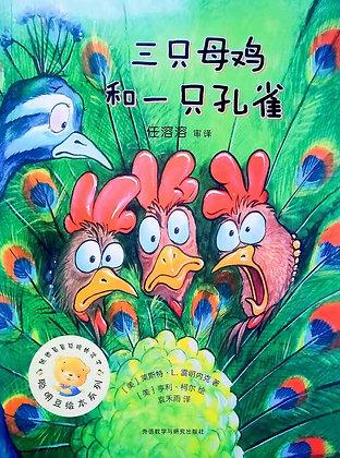 《三只母鸡和一只孔雀》聪明豆绘本系列:献给最最聪明的孩子