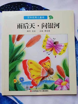 《百年优秀儿童诗》耕林童书馆(选一本)