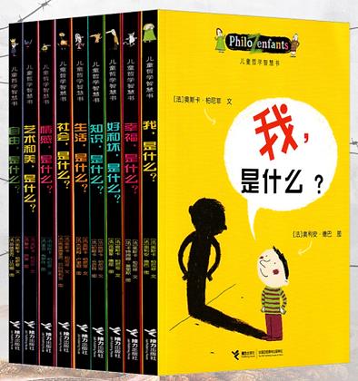 《儿童哲学智慧书》热销全球的优质儿童哲学图画书(全套9册)