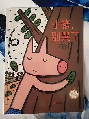《小猪,别哭了》[日]宫西达也0-6岁平装畅销绘本
