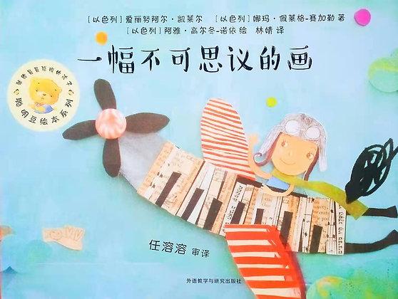 《一幅不可思议的画》聪明豆绘本系列:献给最最聪明的孩子