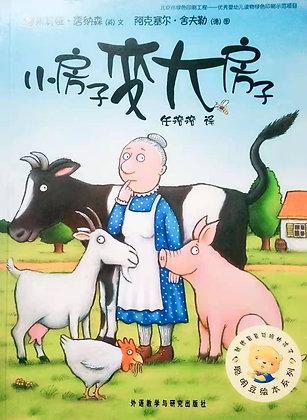 《小房子变大房子》聪明豆绘本系列:献给最最聪明的孩子