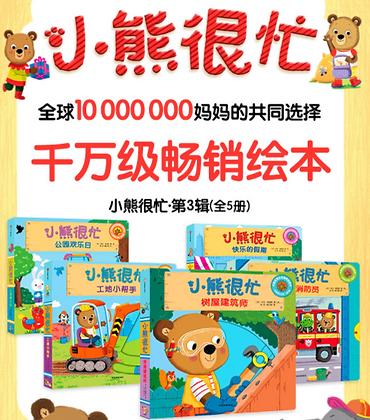 《小熊很忙》0-4岁中英双语小达人点读版机关书第三辑(选一本)