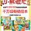 Thumbnail: 《小熊很忙》0-4岁中英双语小达人点读版机关书第三辑(选一本)