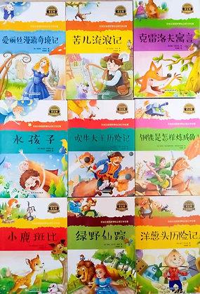 《爱丽丝漫游奇境记》《苦儿流浪记》《水孩子》《克雷洛夫预言》《吹牛大王》《小鹿斑比》《绿野仙踪》等6-12岁注音版课外阅读(全9册)
