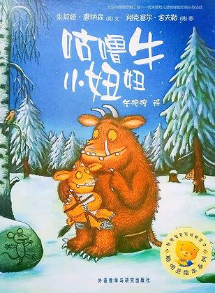 《咕噜牛小妞妞》聪明豆绘本系列:献给最最聪明的孩子