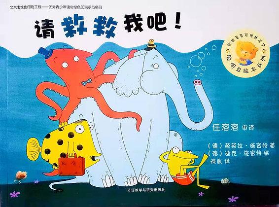 《请救救我吧!》聪明豆绘本系列:献给最最聪明的孩子
