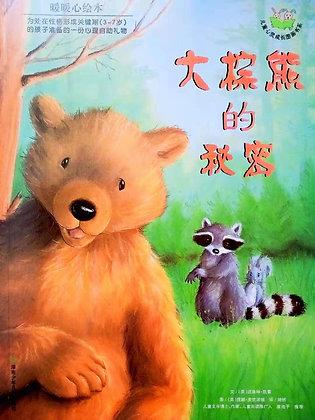 《大棕熊的秘密》暖暖心系列3-7岁孩子心理性格养成图画书